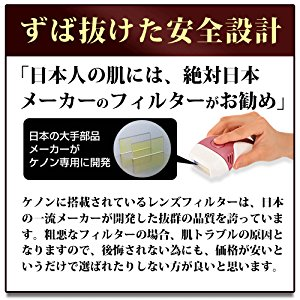 日本人の肌に合わせたケノン